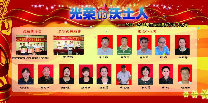 2014-2015光荣榜